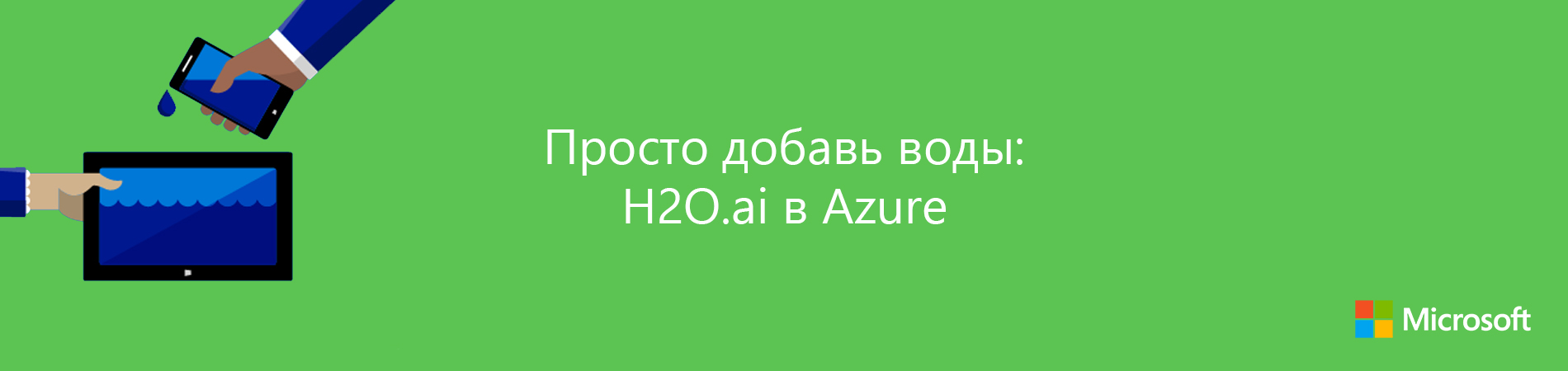 Just add water: H2O.ai to Azure