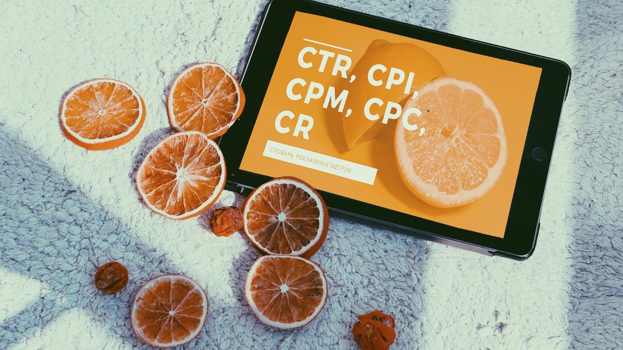 Словарь рекламных метрик. CTR, CPI, CPM, CPC, CR