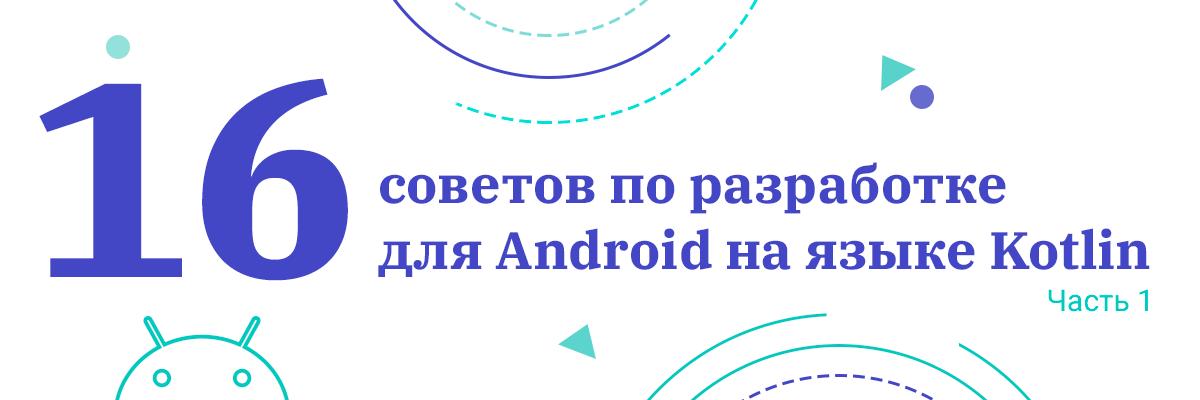 16 советов по разработке для Android на языке Kotlin. Часть 1