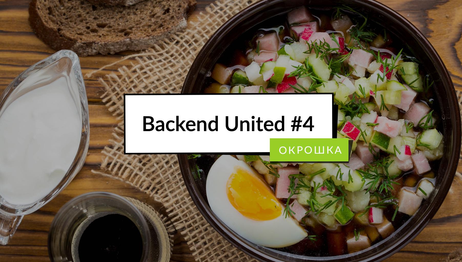 Backend United: Окрошка