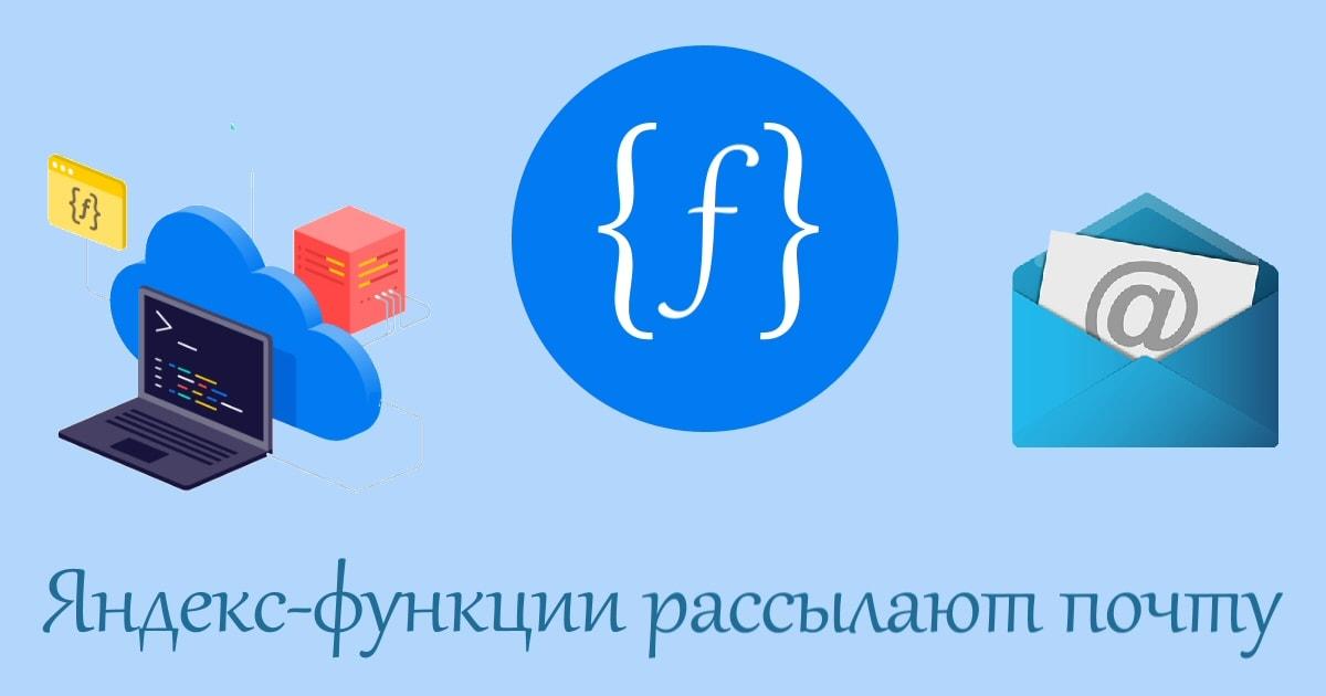 Яндекс-функции