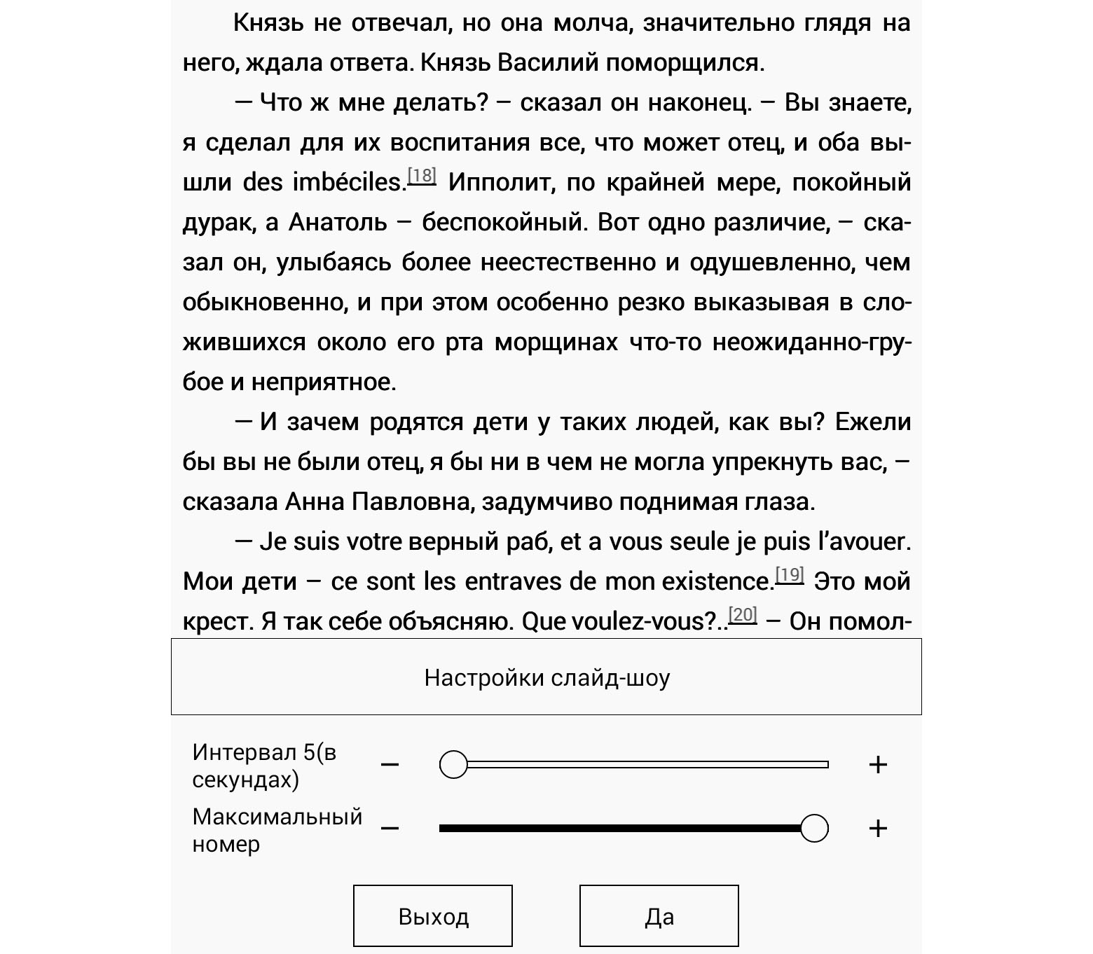 Автолистание страниц на ONYX BOOX Livinstone