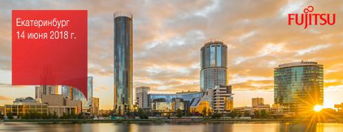 Конференция Fujitsu в Екатеринбурге
