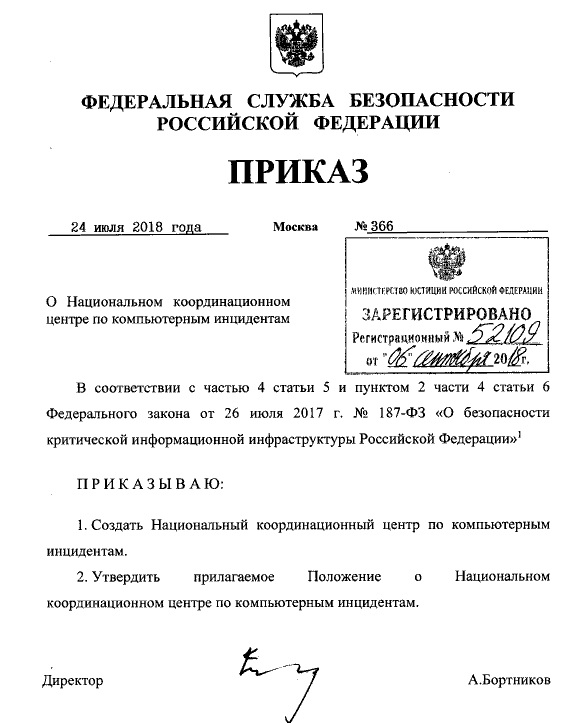 In Russia, the National Coordination Center for Computer Incidents (NKCCI)