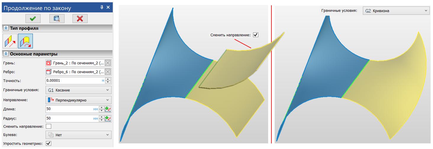 Рисунок 10. Два варианта продолжения для условия G1 и один для условия G2