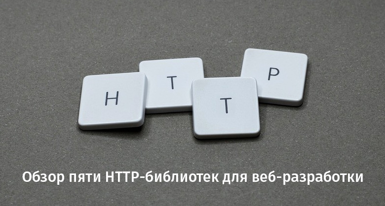 An overview of five HTTP libraries for web development