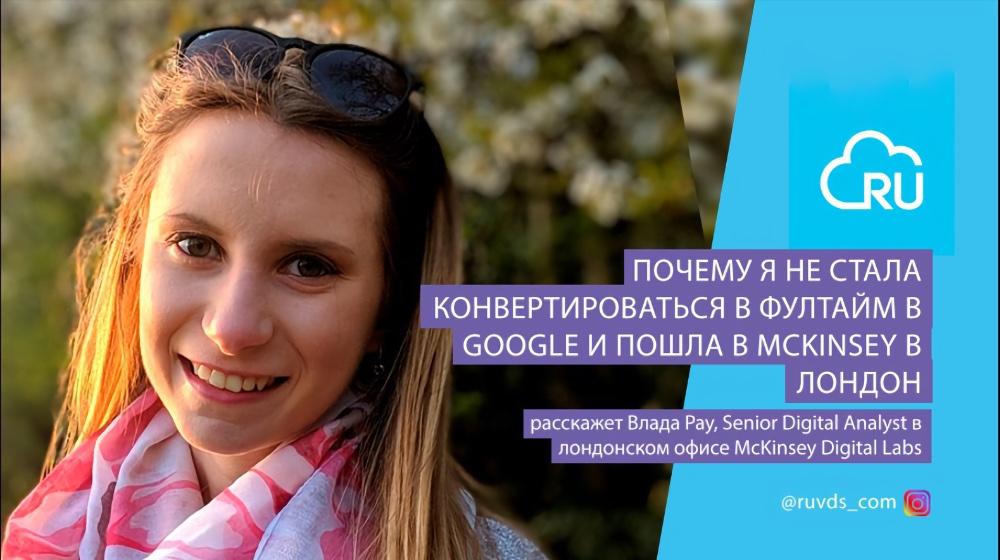 Почему я не стала конвертироваться в фултайм в Google и пошла в Mckinsey в Лондон: расшифровка эфира