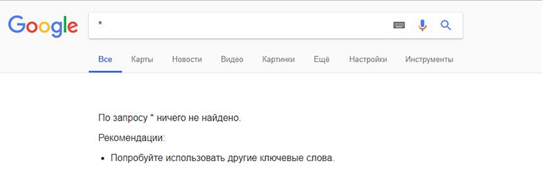 Как работает блокировка доступа к страницам, распространяющим запрещенный контент (теперь РКН проверяет и поисковики)