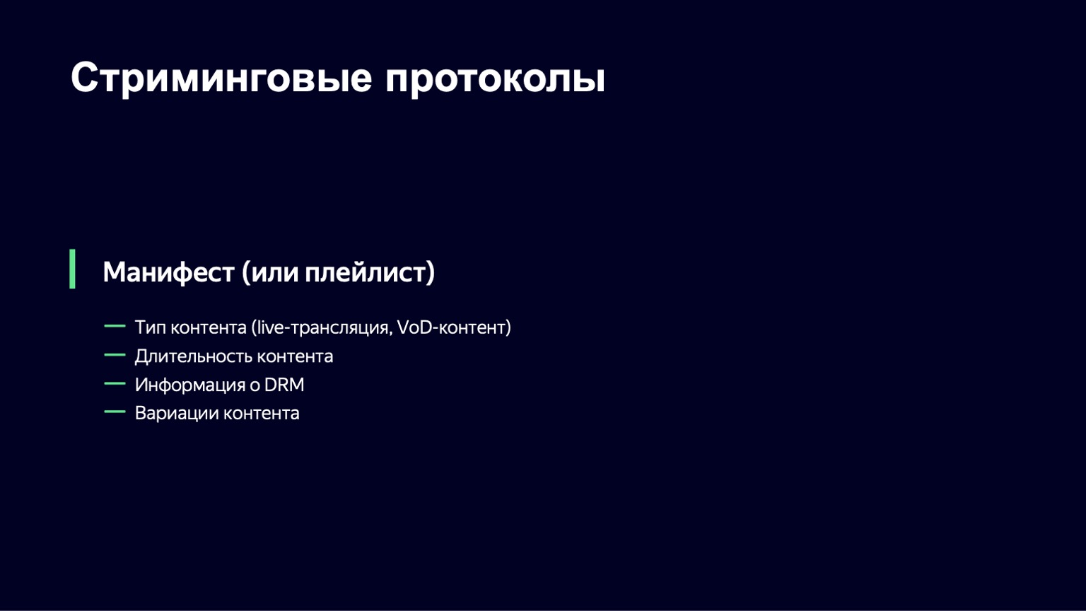 Готовим видеосервис к нагрузке в сотни Гбитс. Доклад Яндекса