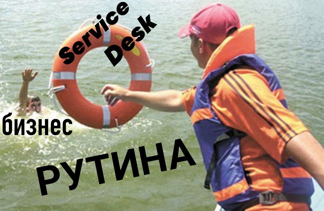 [Из песочницы] Как Service Desk спас сервисную компанию, или Что делать, если ваш бизнес растет?