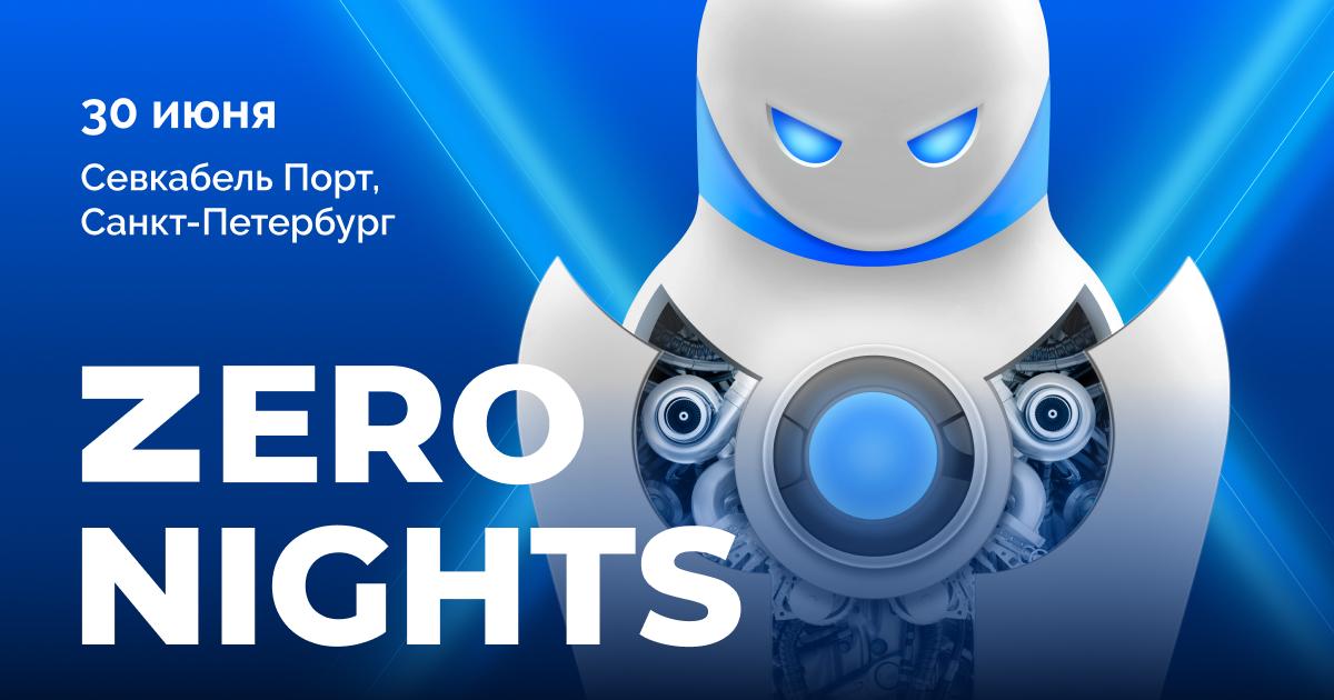 Приглашаем на ZeroNights 2021