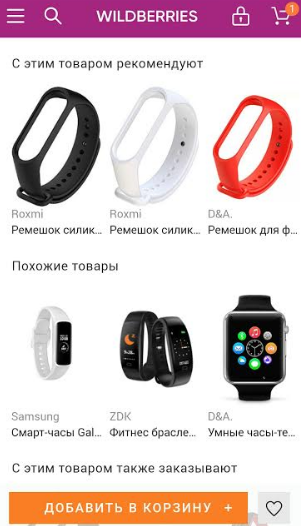 Мобильное юзабилити в e-Commerce: анализ ТОП-20 интернет-магазинов России