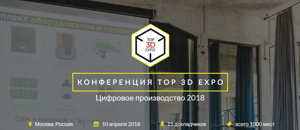 [recovery mode] Конференция по цифровому производству Top 3D Expo — 10 апреля