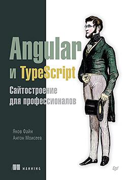 Книга «Angular и TypeScript. Сайтостроение для профессионалов