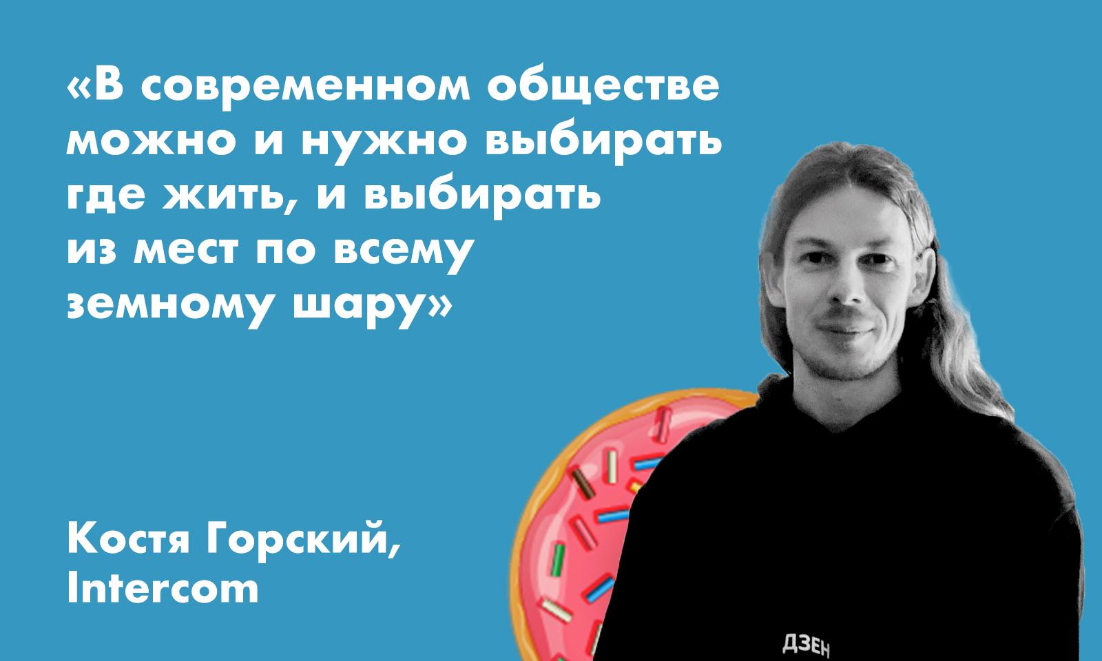 Костя Горский, Intercom: про города и амбиции, продуктовое мышление, навыки для дизайнеров и саморазвитие