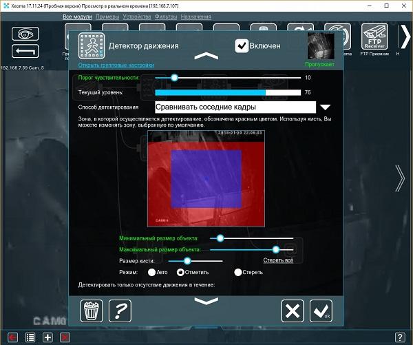 Xeoma Motion Detection