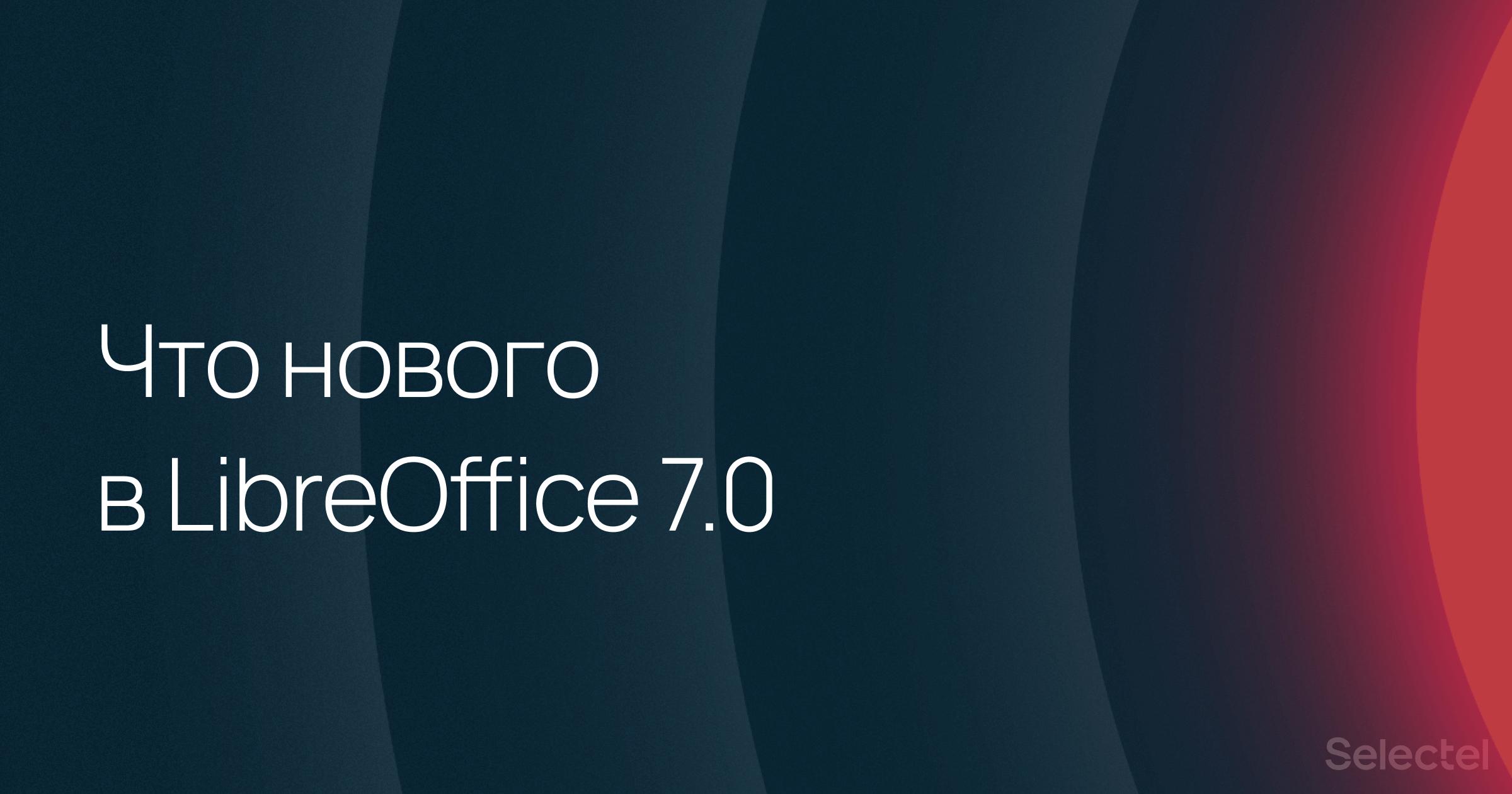 Дождались вышел LibreOffice 7.0