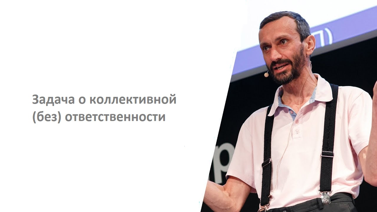 Алексей Савватеев: Как бороться с коррупцией при помощи математики (Нобелевская премия по экономике за 2016 год)