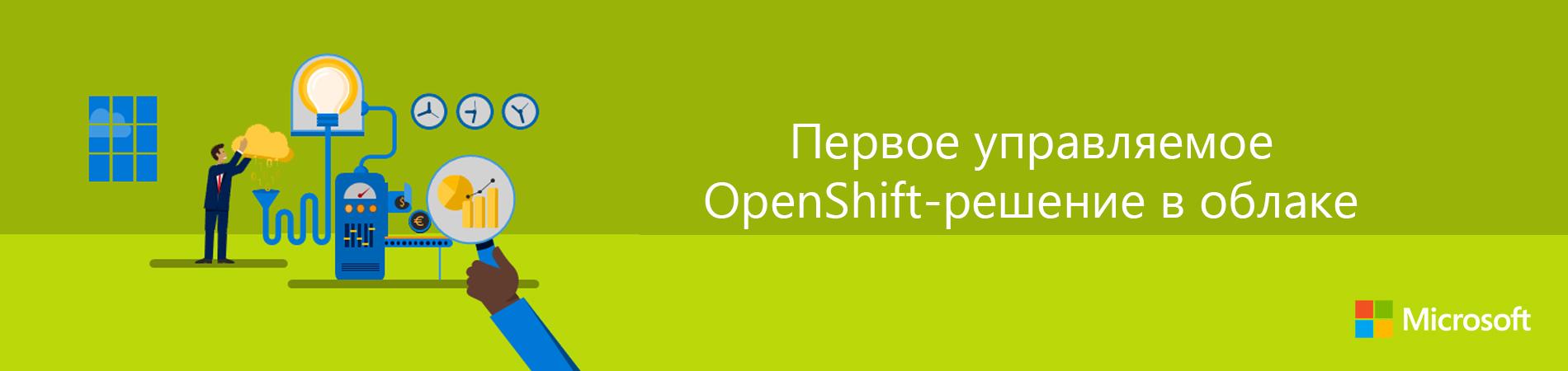 Первое управляемое OpenShift-решение в облаке