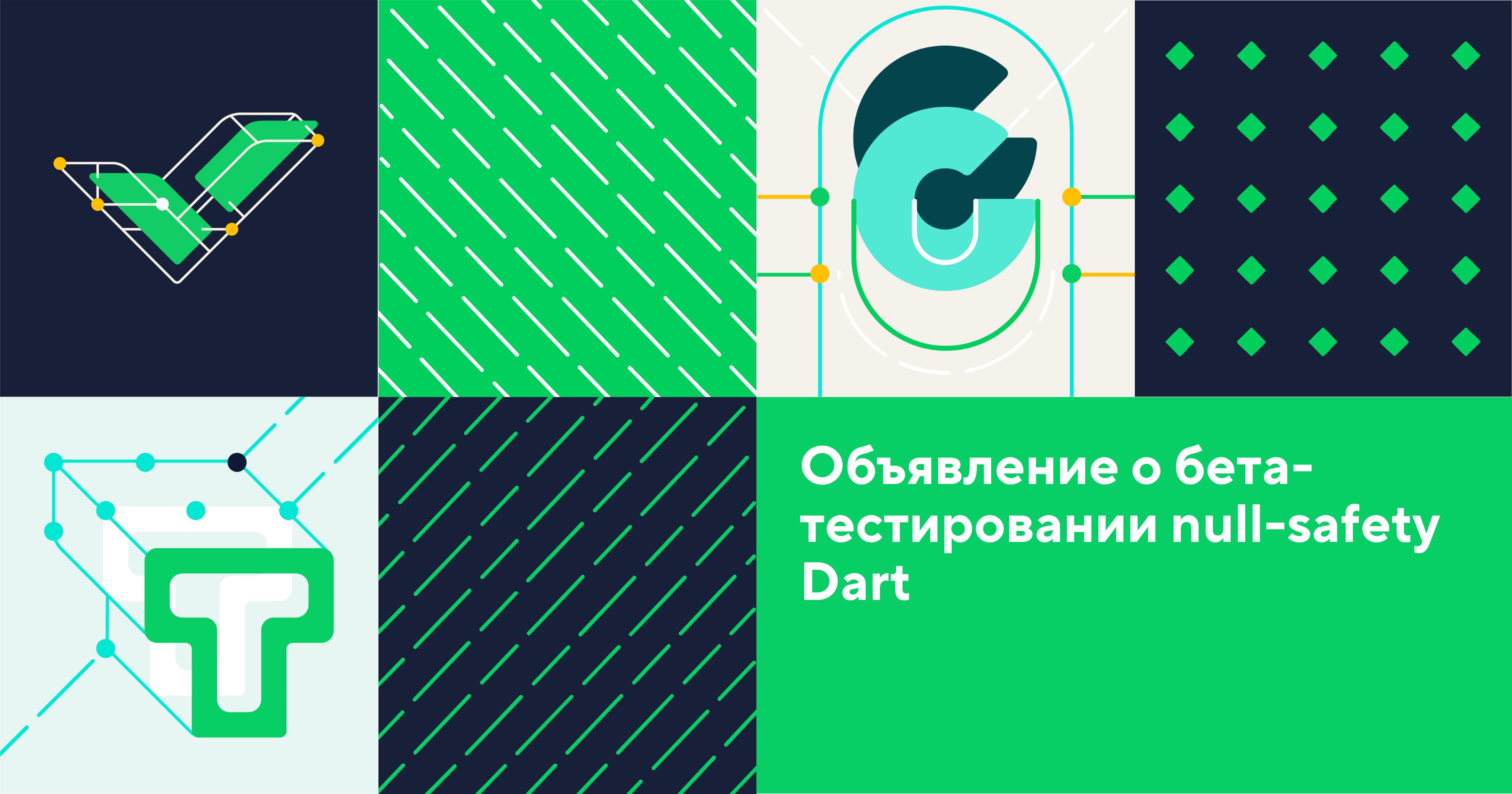 Перевод Объявление о бета-тестировании null-safety Dart. Начало процесса миграции пакетов в надежное и безопасное состояние