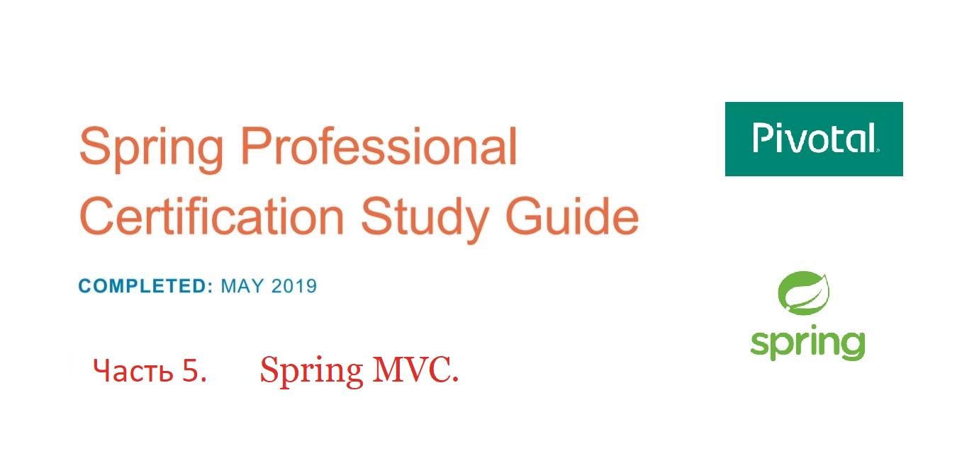[Перевод] Подготовка к Spring Professional Certification. Вопросы по Spring MVC