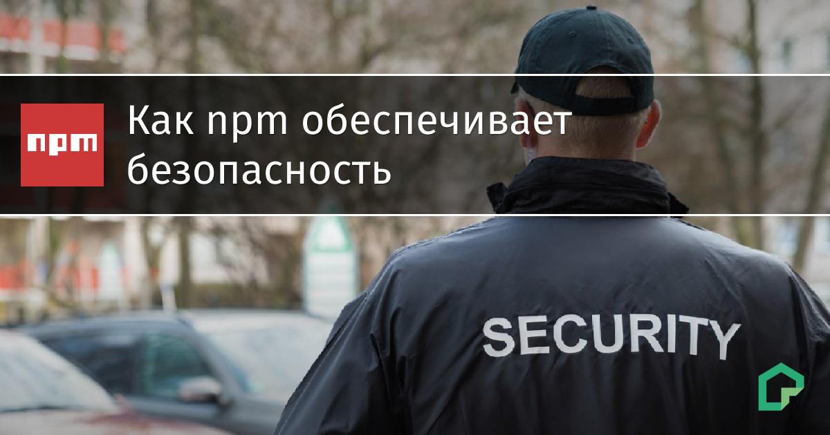 Как npm обеспечивает безопасность