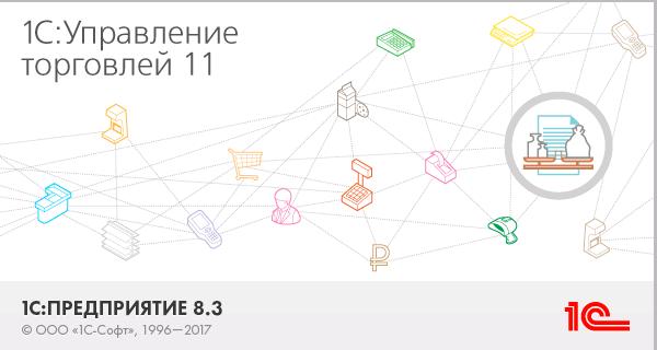 1С Управление торговлей 11