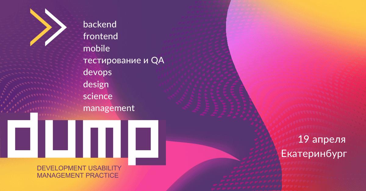 Конференция DUMP-2019: приглашаем выступить в секциях Design, Management и Тестирование