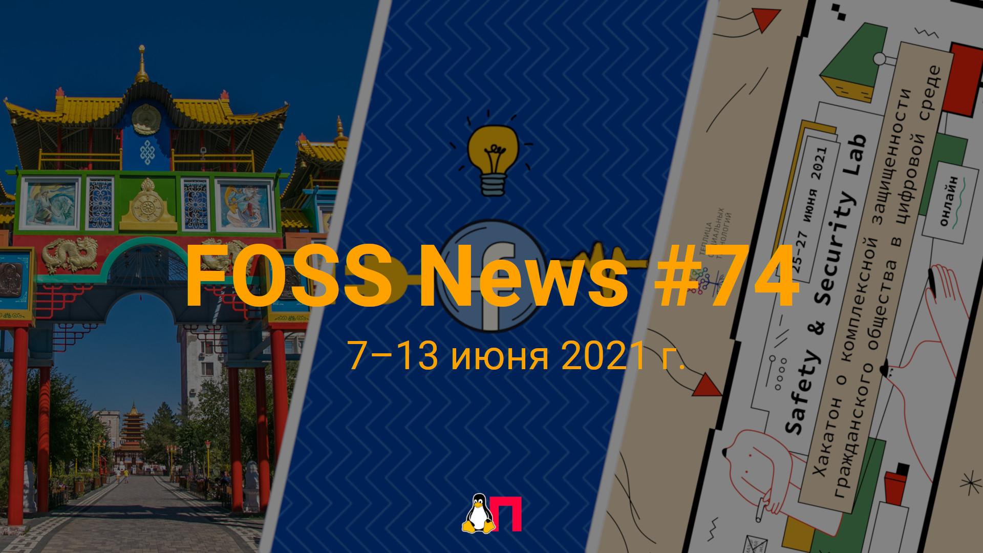 FOSS News 74  дайджест материалов о свободном и открытом ПО за 713 июня 2021 года