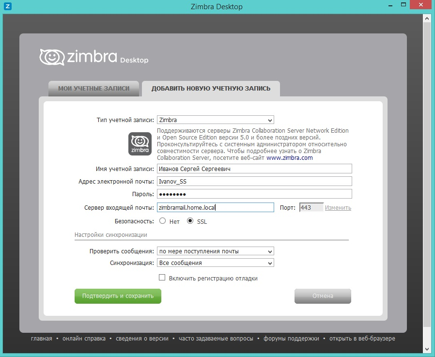 Implementation of Zimbra Collaboration Open Source