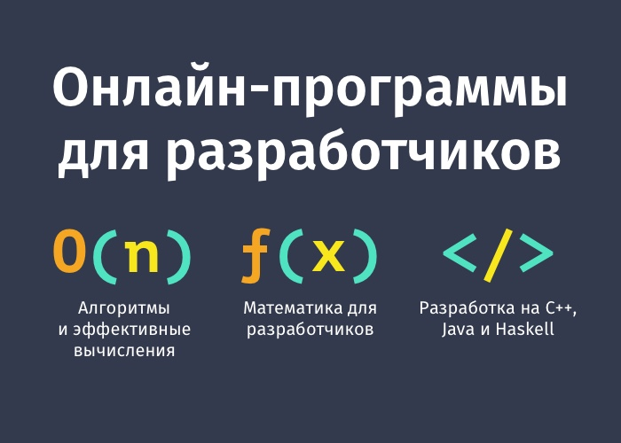 Запуск онлайн-программ для разработчиков