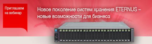 Вебинар «Новые системы хранения данных Fujitsu ETERNUS»