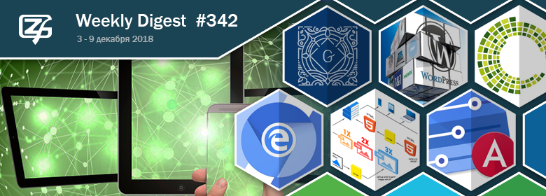 The digest of fresh materials from the world of the frontend for the last week №342 (December 3 - ? 2018)