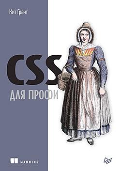 Книга «CSS для профи»