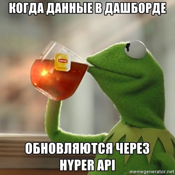 Tableau Hyper API  BI-команда скажет вам спасибо