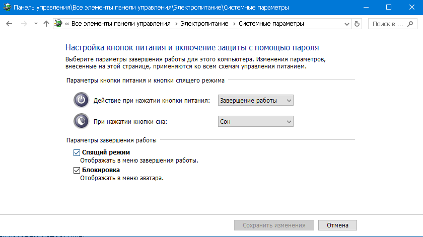 Скриншот панели управления Windows с отсутствующим параметром настройки быстрой загрузки