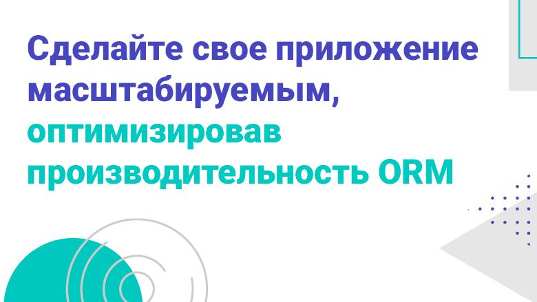 [Перевод] Сделайте свое приложение масштабируемым, оптимизировав производительность ORM