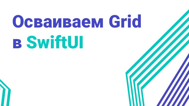 Перевод Осваиваем Grid в SwiftUI