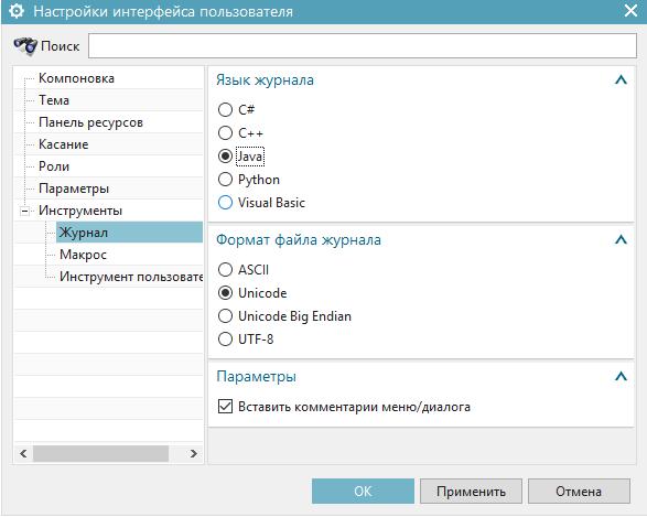 Из песочницы Пример создания утилиты для Unigraphics NX с помощью библиотеки NXOpen на языке Java