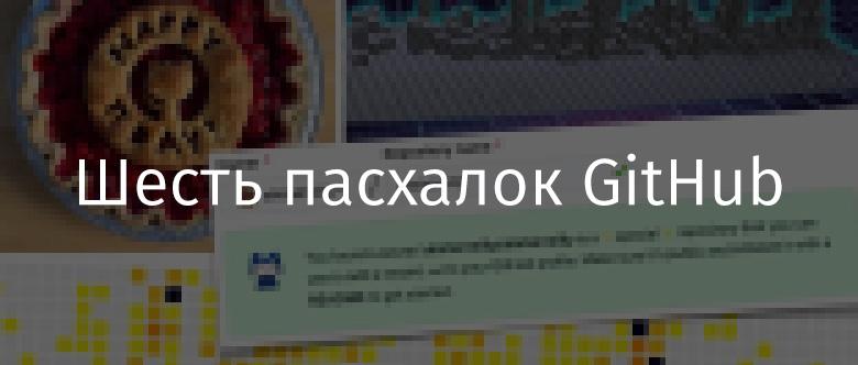 Перевод Шесть пасхалок GitHub