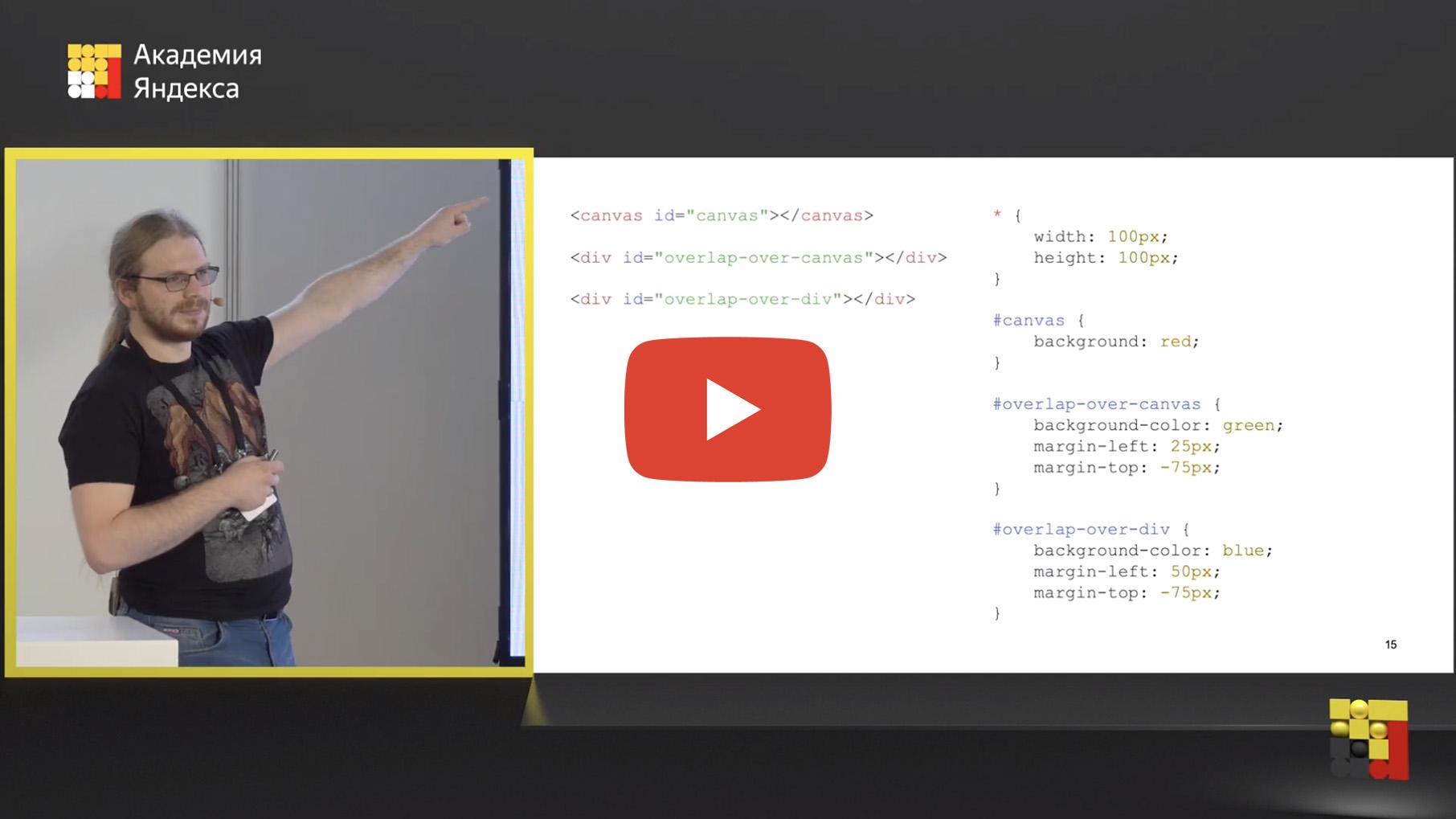 Как рисует браузер. Лекция Яндекса