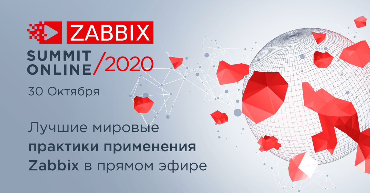 Zabbix Summit 2020 пройдёт онлайн