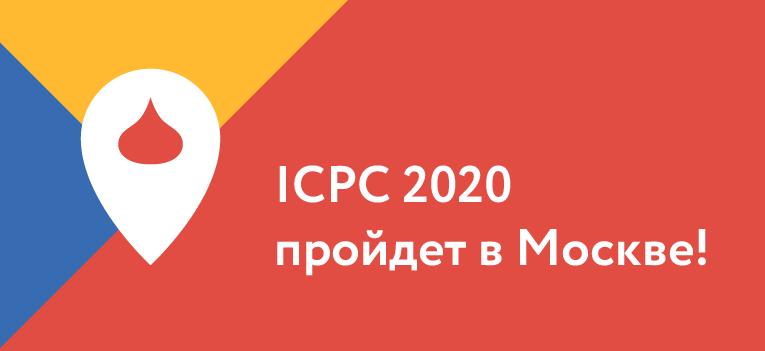 МФТИ получил право провести Чемпионат мира по программированию ICPC в 2020 году в Москве