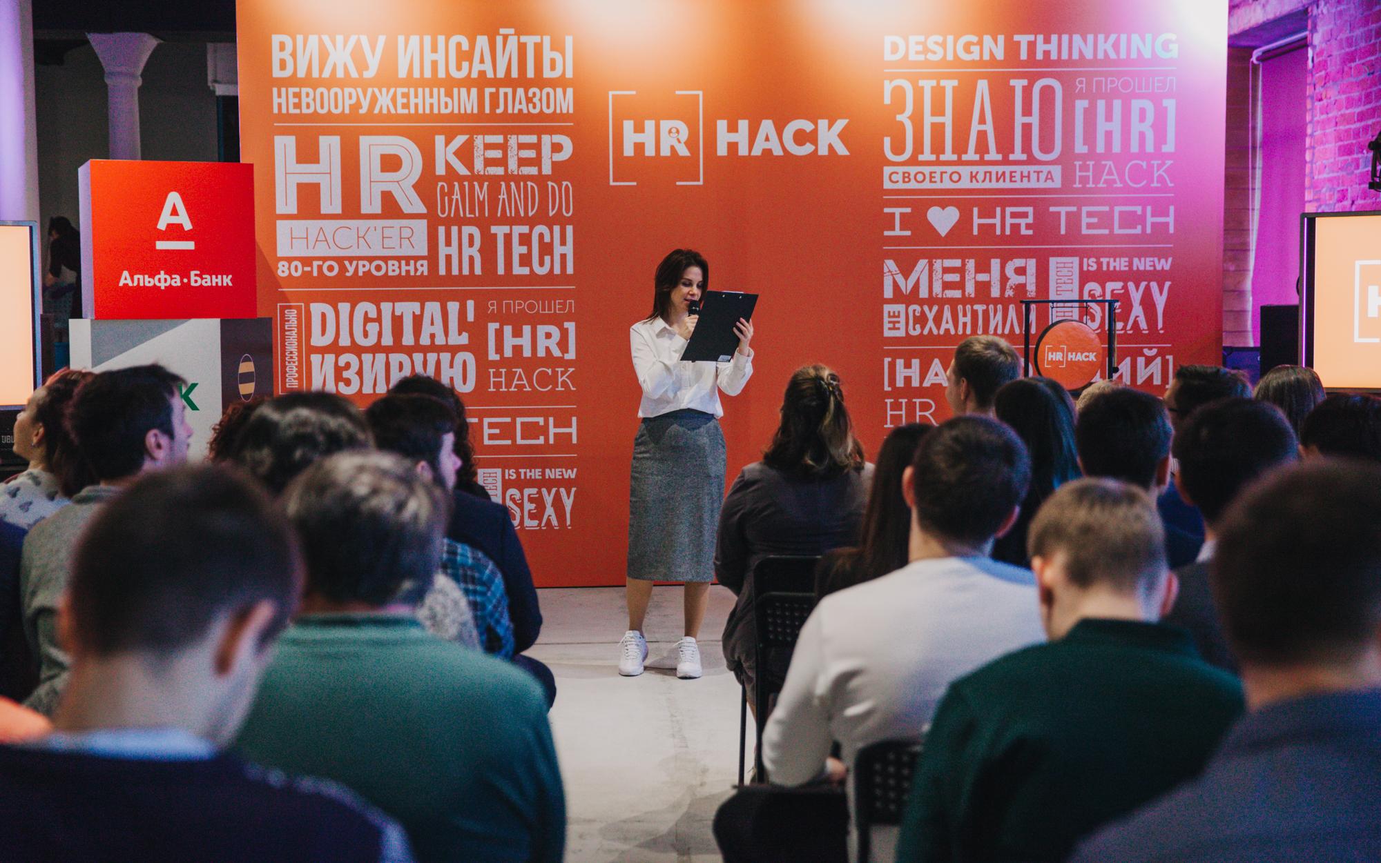 Итоги хакатона HR-hack