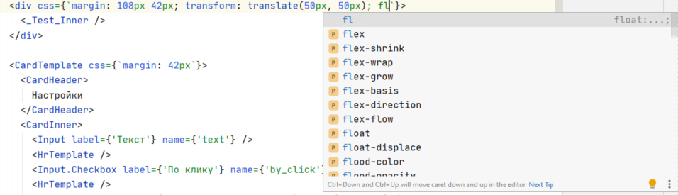 скриншот кода в котором IDE подсвечивает CSS