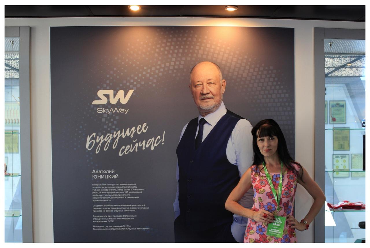 В музее SkyWay