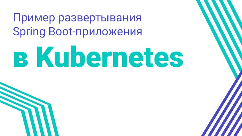 Перевод Пример развертывания Spring Boot-приложения в Kubernetes