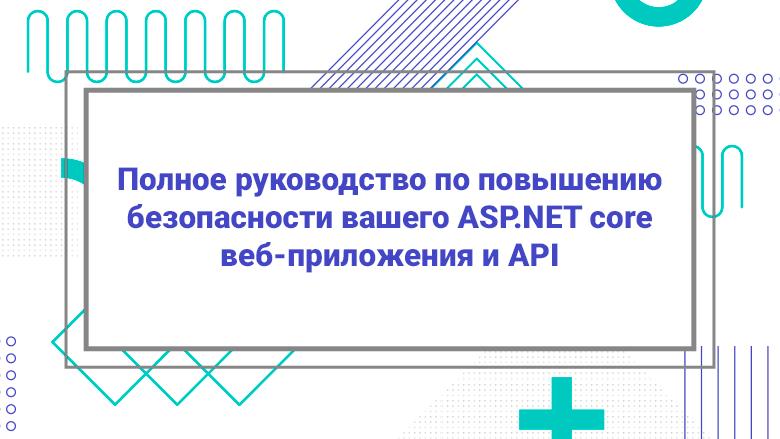 [Перевод] Полное руководство по повышению безопасности вашего Asp.Net Core веб-приложения и API