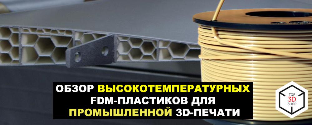 Обзор высокотемпературных FDM-пластиков для промышленной 3D-печати