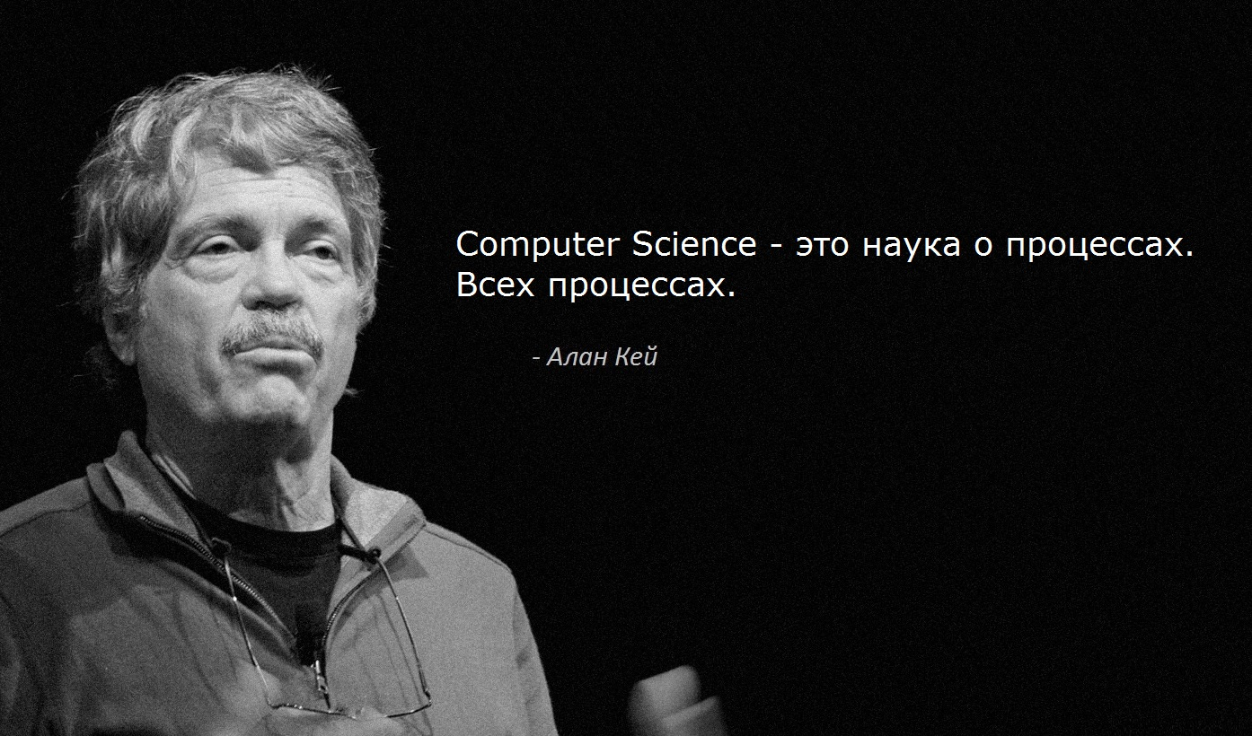 [Перевод] Алан Кей: как бы я преподавал Computer Science 101